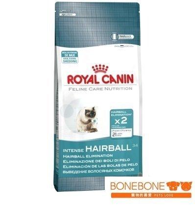 法國皇家Royal Canin/IH34 加強化毛貓專用飼料 2KG