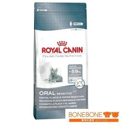 法國皇家Royal Canin/O30 強效潔牙貓專用飼料 1.5KG
