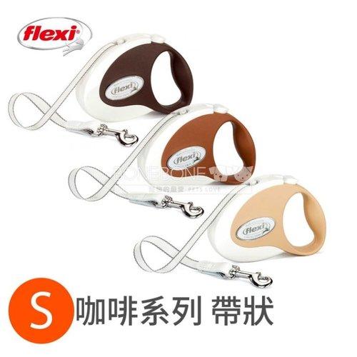 德國 Flexi 飛萊希寵物自動伸縮牽繩 典藏咖啡系列 帶狀S號(拿鐵瑪奇朵焦糖義式) 適用12KG長度3M