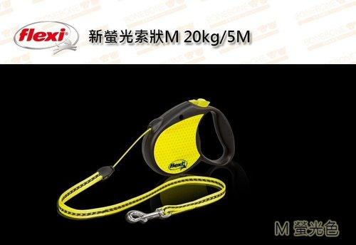 飛萊希《flexi》伸縮牽繩 自動牽繩 德國製新螢光款索狀M(20kg5M)