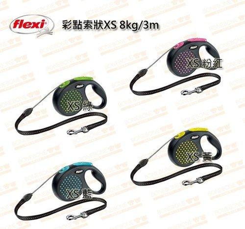 飛萊希《flexi》伸縮牽繩 自動牽繩 德國製彩點款索狀XS-四色(粉紅黃藍綠)