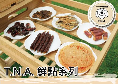 T.N.A. 悠遊鮮點 狗零食 狗點心 牛肉/鹿肉/鮮烘骰子/鮮烘/佐蔬果 鮮點悠遊