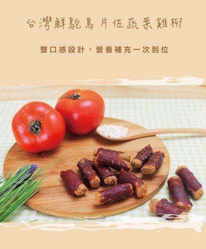 T.N.A. 悠遊鮮點 台灣鮮鴕鳥片佐蔬果雞柳 180g 狗零食 狗點心 寵物零食