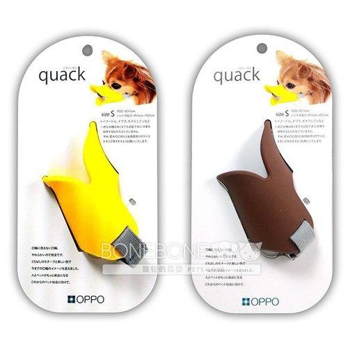 日本OPPO quack 呱呱鴨嘴套/狗狗口罩/狗狗嘴套 S號