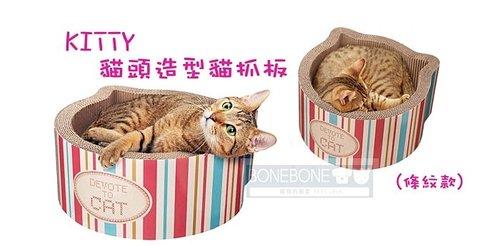 日本AIM CREATE mju系列-Kitty貓頭造型貓抓板(條紋款)