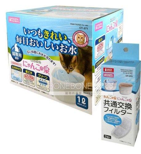 日本marukan三角自動電動循環飲水器 牆角寵物貓用濾水器 貓專用設計 容量1L 提供貓咪乾淨飲水 搭配濾心1盒3入組