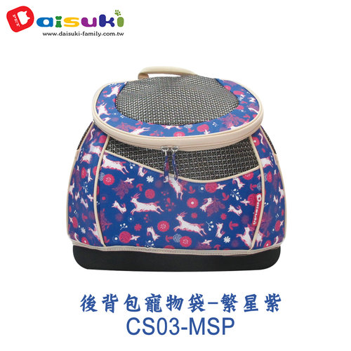 Daisuki CS03-MSP 印花系列-繁星紫 寵物外出包/後背/手提 (推車/可加拉桿) 特2980元 (贈撿便袋)