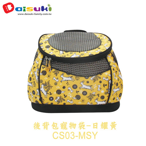 Daisuki CS03-MSY-日曜黃 印花系列 寵物外出包/後背/手提 (推車/可加拉桿) (贈撿便袋)