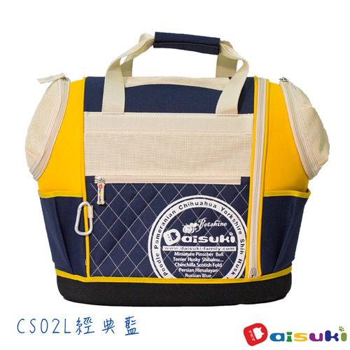 Daisuki CS02-L 經典藍 雙露頭寵物外出包 斜/肩背前後背可加拉桿 手推車