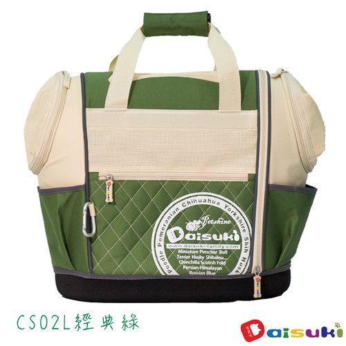 Daisuki CS02-L 經典綠 雙露頭寵物外出包 斜背/肩背前後背可加拉桿