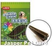 k.c.dog 素食潔牙骨犬用/寵物潔牙骨/狗用素食潔牙骨/草本長支