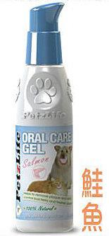 美國二代 Petzlife 潔牙樂 天然牙齒潔牙凝膠-鮭魚口味 4oz 寵物口腔清潔