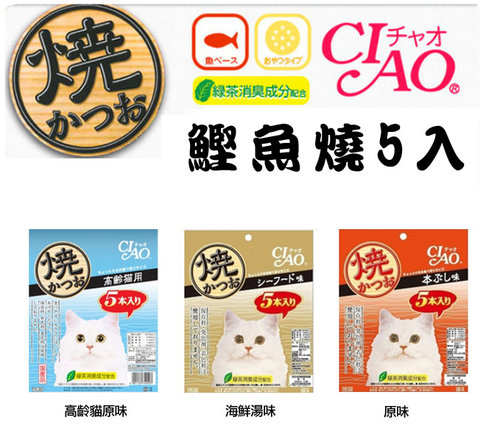 日本CIAO《鰹魚燒魚柳條系列》大包裝 20gx5入 貓點心 貓零食 魚柳條
