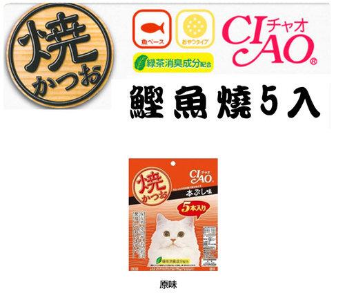 日本CIAO《鰹魚燒魚柳條系列-鰹魚燒魚柳條(原味)CI-YK-52》大包裝 20gx5入 貓點心 貓零食 魚柳條