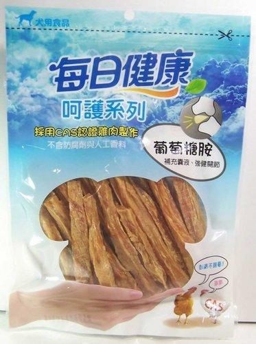 每日健康呵護系列/雞肉條(葡萄糖胺) 150g 保健雞肉零食 台灣製 狗零食 寵物保健