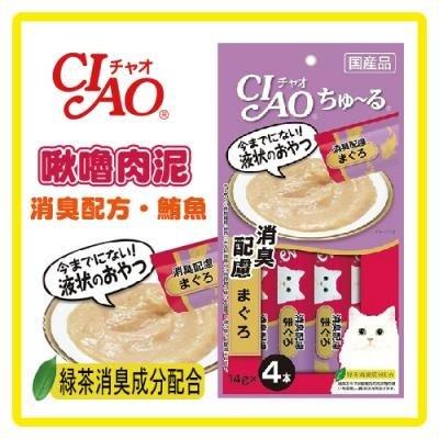 CIAO 啾嚕肉泥-消臭配方-鮪魚14g*4條 SC-109 啾嚕肉泥/鰹魚燒肉泥/噗啾肉泥/寒天肉泥 鰹魚鮪魚系列 日本國產