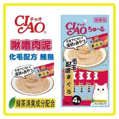 CIAO 啾嚕肉泥-化毛配方-鮪魚 14g*4條 SC-101 啾嚕肉泥/鰹魚燒肉泥/噗啾肉泥/寒天肉泥 鰹魚鮪魚系列 日本國產
