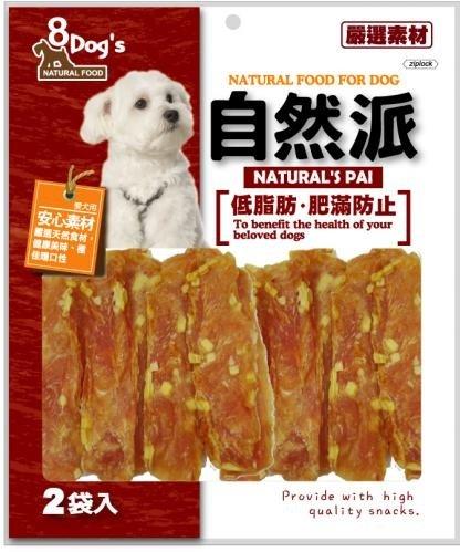 【去截角包裝折價1包特價139元】8DOG S 澳洲自然派(香嫩起司雞肉片)
