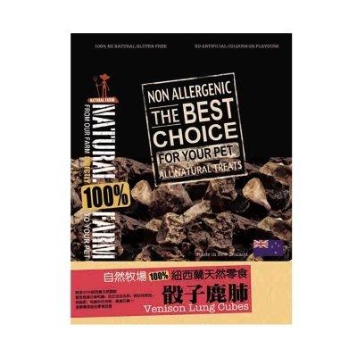 100%NATURAL FARM自然牧場紐西蘭天然寵物狗零食(小)骰子鹿肺