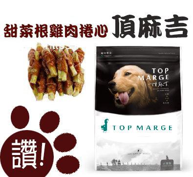 TOP MARGE 頂麻吉手作寵物零食 甜菜根雞肉捲心 雞肉 純天然食材 狗零食 狗點心 寵物零食 雞肉零食