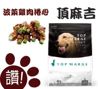 TOP MARGE 頂麻吉手作寵物零食 菠菜雞肉捲心 雞肉 純天然食材 狗零食 狗點心 寵物零食 雞肉零食
