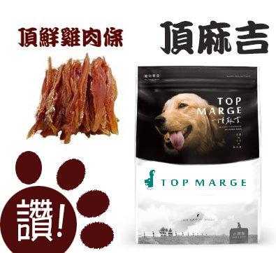 TOP MARGE 頂麻吉手作寵物零食 綜合雞肉條 頂鮮雞肉條 純天然食材 狗零食 狗點心 寵物零食 雞肉零食