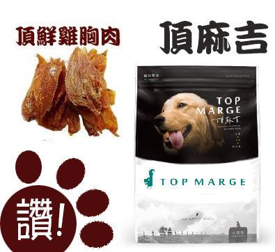 TOP MARGE 頂麻吉手作寵物零食 綜合雞肉條 頂鮮雞胸肉 120g 純天然食材 狗零食 狗點心 寵物零食 雞肉零食