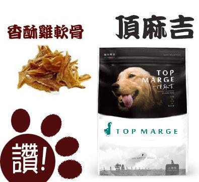 TOP MARGE 頂麻吉手作寵物零食 綜合雞肉條 香酥雞軟骨 純天然食材 狗零食 狗點心 寵物零食 雞肉零食