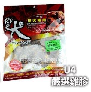 御天犬 台灣製造 (嚴選雞胗) 犬用狗零食