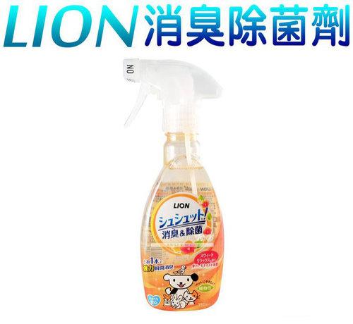 LION 臭臭除 強力除臭除菌劑( 甜蜜舒緩香味 )寵物犬貓用100%植物性成分 350ml 本品另有補充包