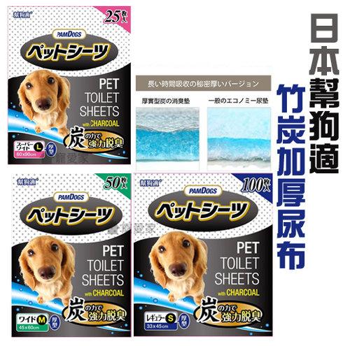 日本BOW PAD竹炭尿布 幫狗適寵物尿布 100/50/25 入 狗尿布 狗尿墊 狗用尿墊 超取限1包 8包宅配免運