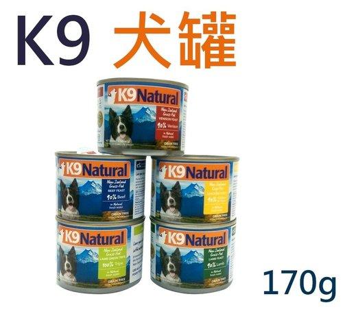 K9 鮮燉生肉主食罐 K9無穀 狗罐170g 牛/雞/羊/羊肚 可與巔峰貓罐混搭一箱