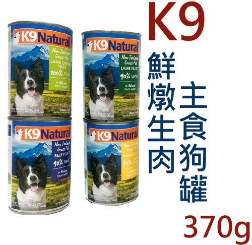 K9 鮮燉生肉主食罐 K9無穀 狗罐370g 羊肚/羊/牛/雞 可與巔峰狗罐混搭一箱