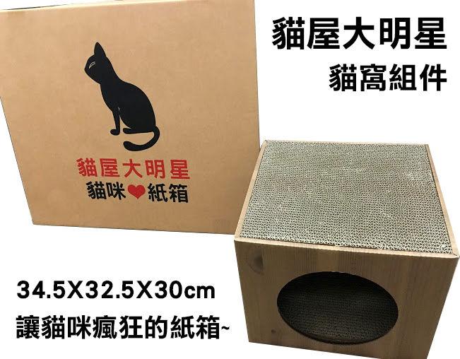 纸箱制作猫窝