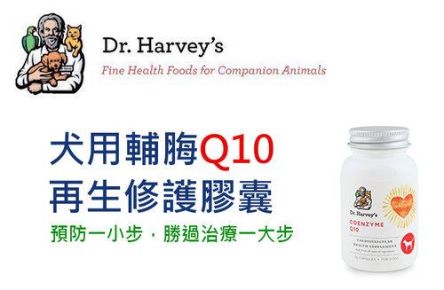 美國Dr. Harvey s哈維博士 犬用輔脢Q10再生修護膠囊 30粒