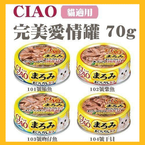 CIAO 完美愛情罐 (湯罐) 70g 鮪魚/柴魚/吻仔魚/干貝 貓罐 貓湯罐 貓咪罐頭