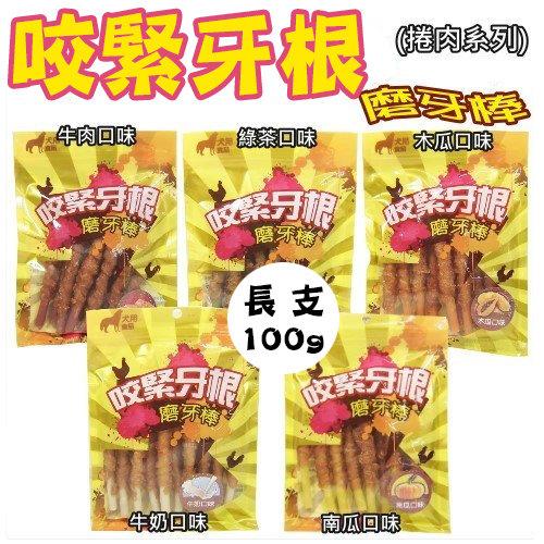 台灣零食 咬緊牙根 磨牙棒 捲肉系列100g 長/短 狗零食 狗點心 潔牙 肉捲