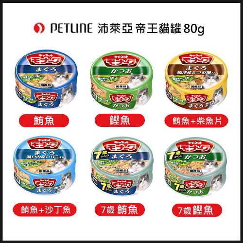 沛萊亞 帝王貓罐 80g (鮪魚/鰹魚/沙丁魚/柴魚片) 沛萊亞貓罐 貓罐頭 帝王罐頭