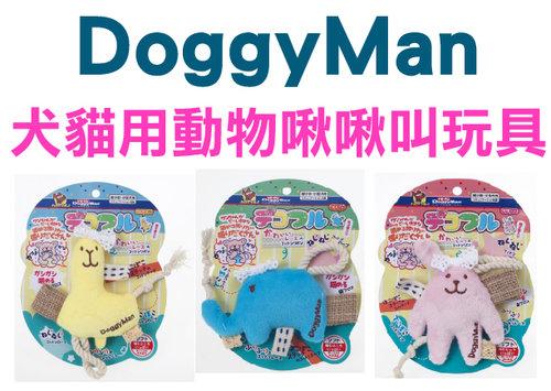 日本DoggyMan【犬貓用啾啾潔牙玩具】啾啾叫 潔牙玩具 貓玩具 狗玩具