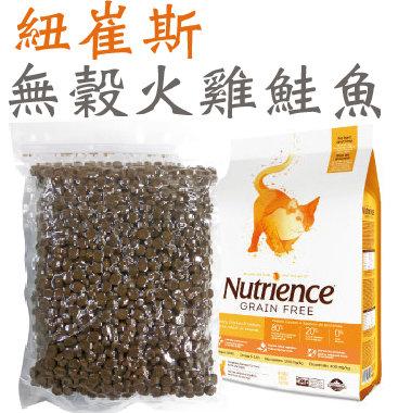 紐崔斯 無穀火雞鮭魚 貓糧 1KG分裝包 Nutrience 貓飼料 紐崔斯火雞鮭魚 雞肉鮭魚分裝包