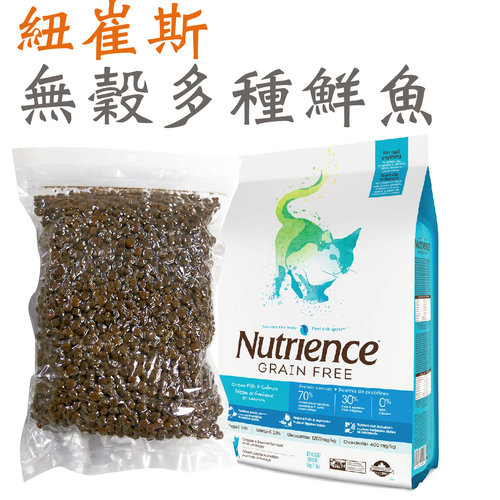 紐崔斯 無穀多種鮮魚 貓糧 1KG分裝包 Nutrience 貓飼料 紐崔斯多種鮮魚 多種鮮魚分裝包