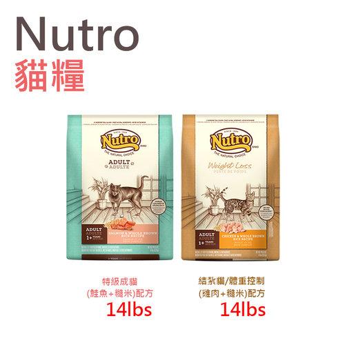 美士貓系列-成貓(鮭魚+糙米)14lbs/結紮體重控制(雞肉+糙米)14lbs