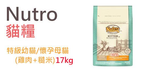 美士貓系列-特級幼母貓(雞肉+糙米)17kg/幼貓飼料/貓飼料/懷孕母貓/幼母貓