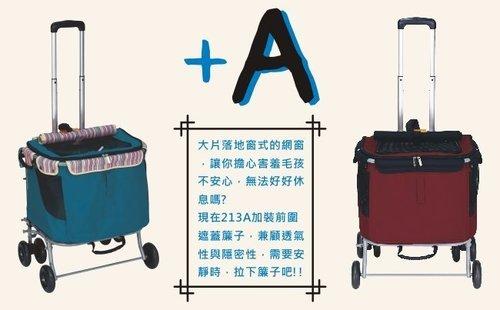 沛德奧/PETTIO-213A輕旅行系列-寵物推車/狗狗推車
