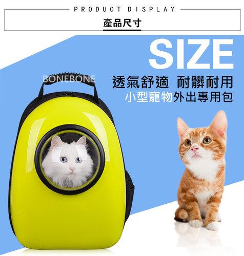 8Dog's寵物太空艙/寵物太空包 寵物外出背包 寵物後背包 太空包 貓咪外出