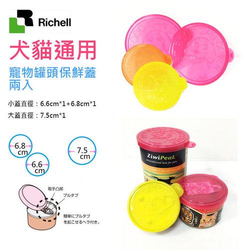 日本Richell利其爾-《罐頭保鮮蓋》兩入/犬貓通用兩種尺寸/保鮮蓋/罐頭蓋子