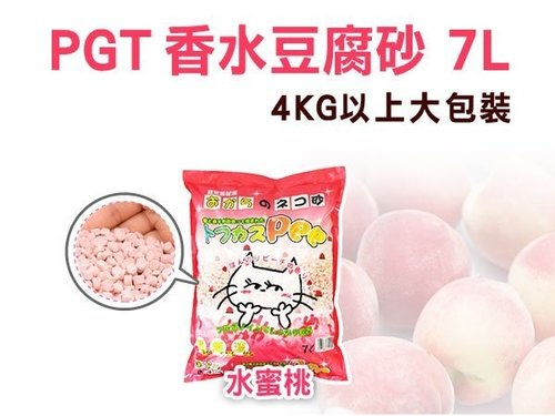 PGT香水豆腐砂4kg-水蜜桃/青蘋果/貓砂/韋民貓砂 大頭貓砂 可參考