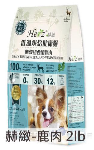 【買三送一平均一包$675】赫緻Herz低溫烘培健康糧/無穀紐西蘭鹿肉/狗飼料/挑嘴犬/ 2LB 908g
