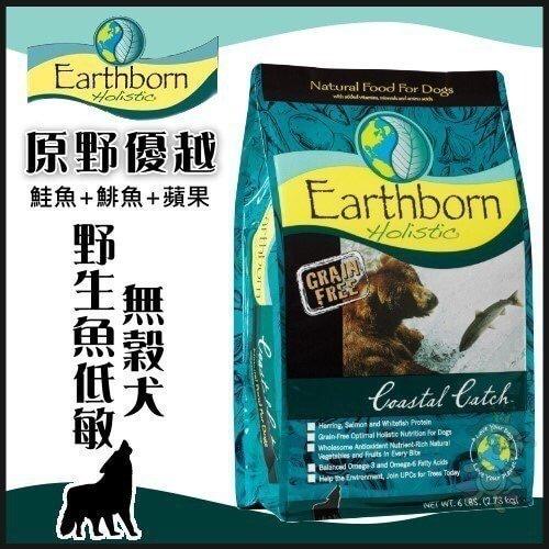 【原野優越Earthborn】5LB《野生魚低敏無穀犬(鮭魚+鯡魚+蘋果)》