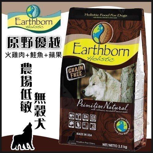 【原野優越Earthborn】5LB《農場低敏無穀犬(火雞肉+鮭魚+蘋果)》